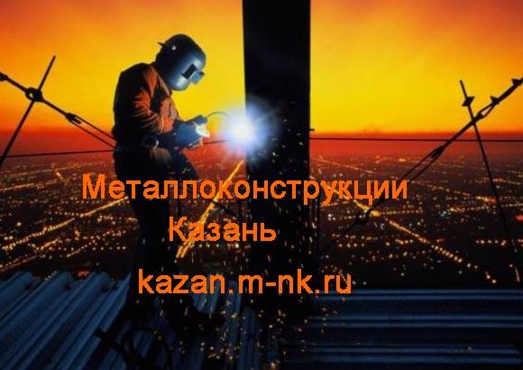 Металлоконструкции Казань
